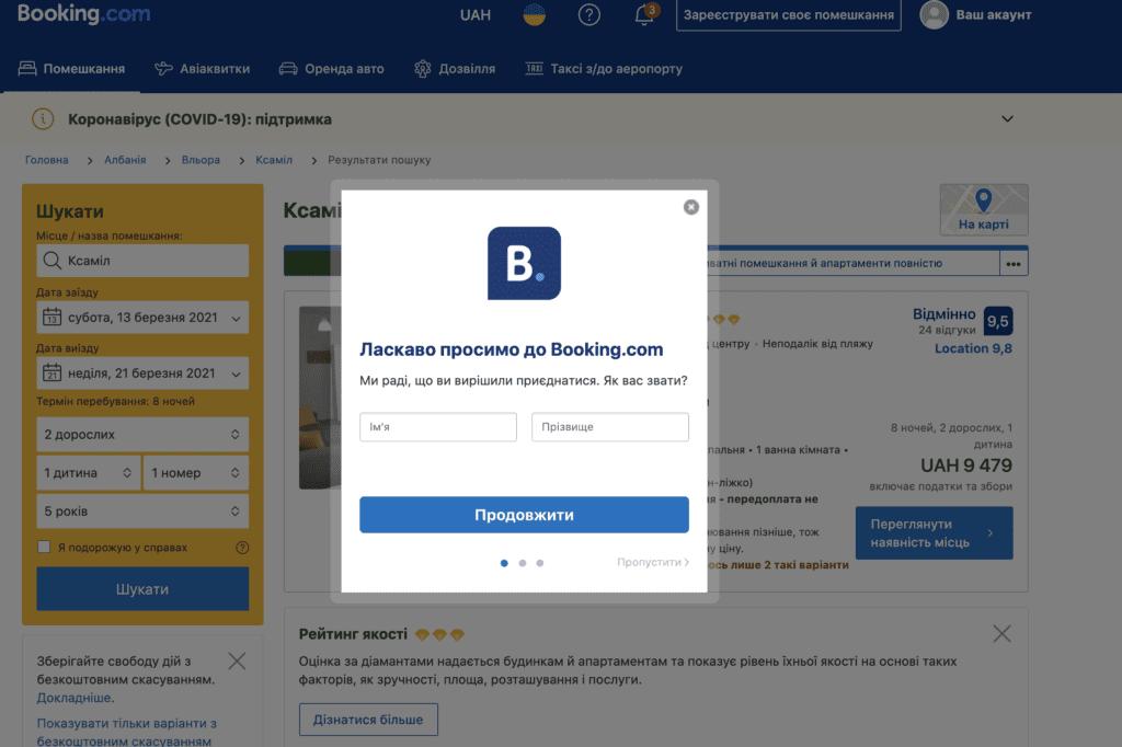 Забронювати житло на Booking
